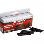 Купить Клинья пластиковые распорные для корректировки при укладке напольных покрытий, 40 шт MATRIX 88102